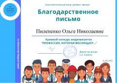 Пилепенко Ольга Николаевна