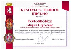 Головкова1