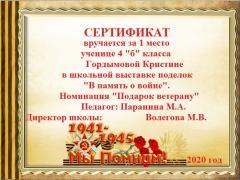Гордымовой