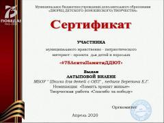 Latypova_sertifikat