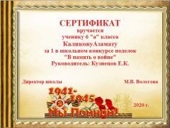 Каликову А.