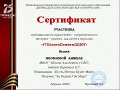 Sertifikat_Yakovleva