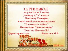 Чегакову