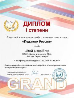 Штейников Егор