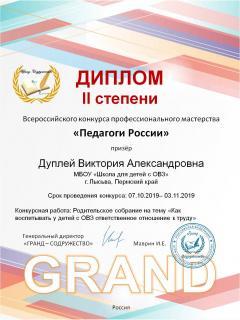 Дуплей Виктория Александровна