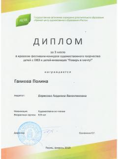 Галиева
