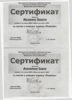 Сертификаты_page-0003