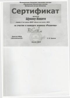 Сертификаты_page-0006
