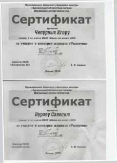 Сертификаты_page-0004