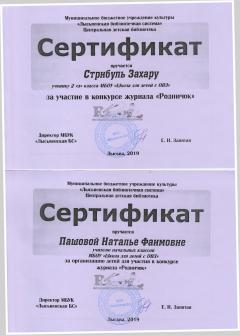 Сертификаты_page-0002
