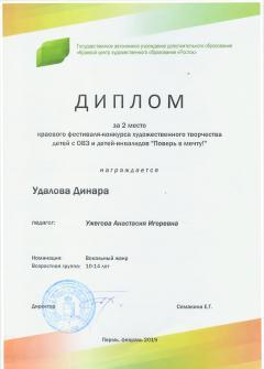 Удалова-1