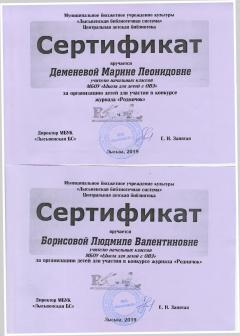 Сертификаты_page-0001