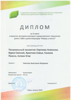 Сергеева