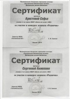 Сертификаты_page-0005