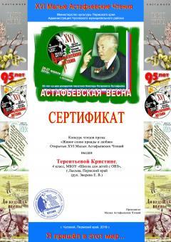 Терентьевой_Лысьва