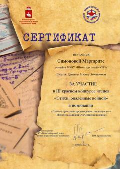 Симонова Маргарита_page-0001