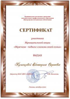 Кузнецова Е.С.