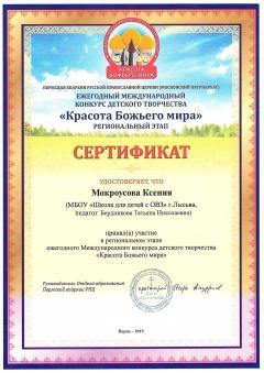 Мокроусова