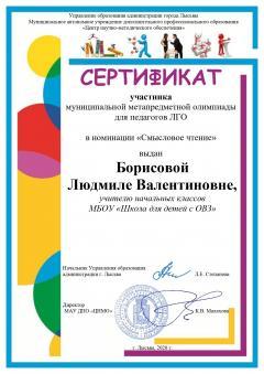 Борисова Л.В.