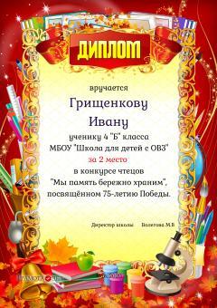 Диплом_от_Грищенков