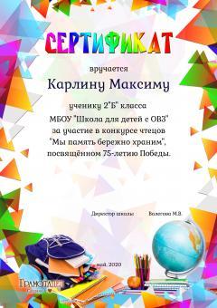 Сертификат_Карлин