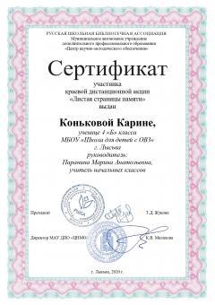 Sertifikat_Listaya_stranitsy_pamyati-1-85_page-0009