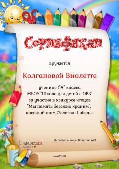 Сертификат_от_14_мая_Колганова В.