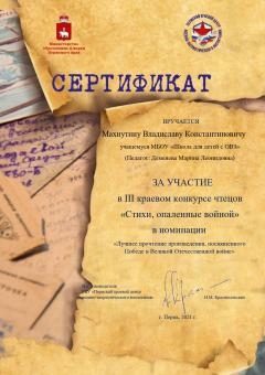 Махнутину Владиславу Константиновичу (1)_page-0001