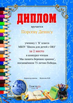 Диплом_Порсев