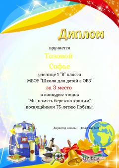 Диплом_Тазова