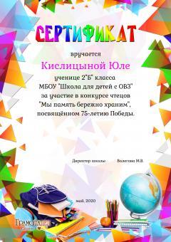 Сертификат_Кислицына Ю