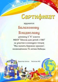 Сертификат_Балахонов