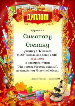 Диплом_Симанов