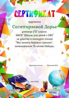 Сертификат_Сагитгаряева
