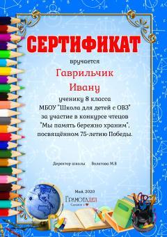 Сертификат_Гаврильчик