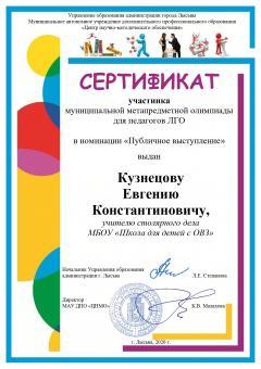 Кузнецов Е.К.