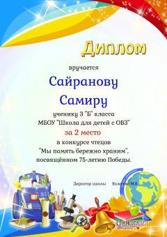 Диплом_Сайранов
