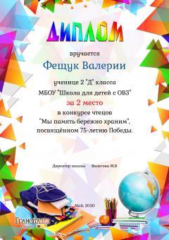 Диплом_Фещук