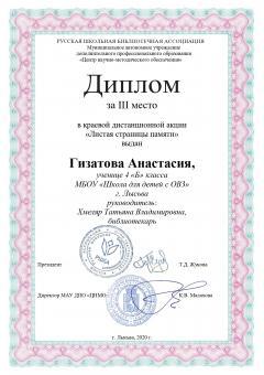 Sertifikat_Listaya_stranitsy_pamyati-1-85_page-0059