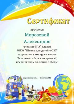 Сертификат_отМорозова