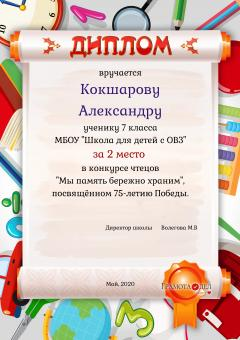 Диплом_Кокшаров