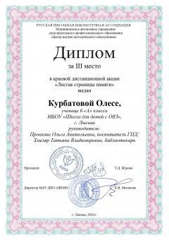Sertifikat_Listaya_stranitsy_pamyati-1-85_page-0064