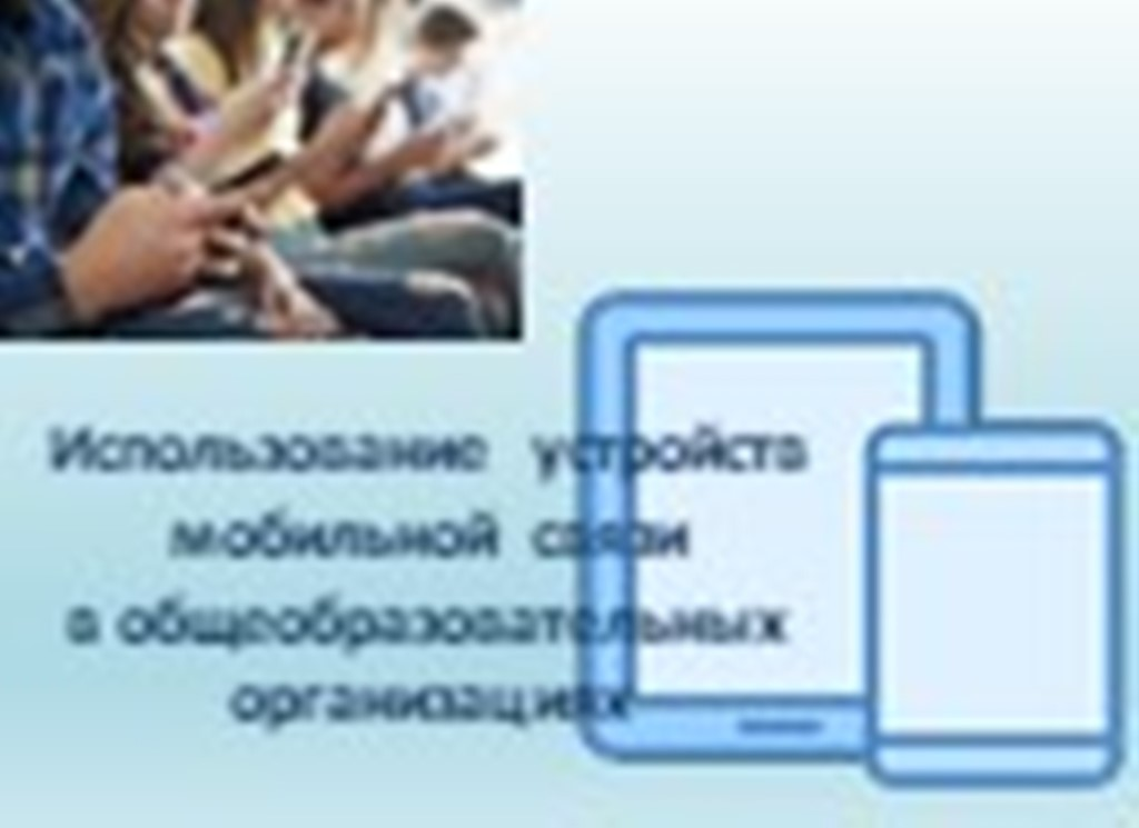 Использование устройств мобильной связи в общеобразовательных организациях