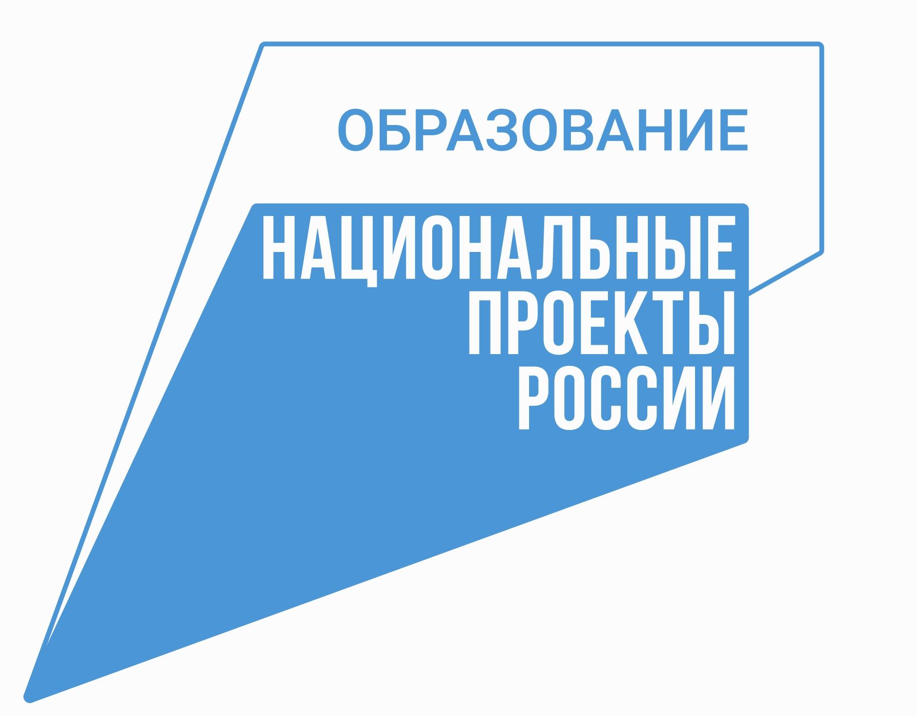 Национальные проекты России_ образование.